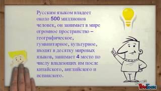видео РОЛЬ И ЗНАЧЕНИЕ ИНОСТРАННЫХ СЛОВ В РУССКОМ ЯЗЫКЕ