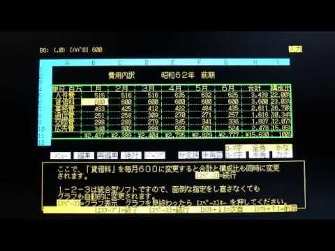 ロータス 1 2 3 R2 1j For Nec Pc 9801 デモ 1987 Youtube