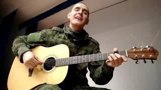Как играть: ЗДРАВСТВУЙ ЮНОСТЬ В САПОГАХ на гитаре (Аккорды, бой, уроки игры на гитаре)