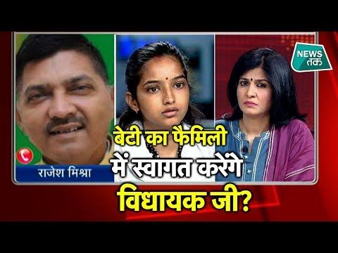 LIVE इंटरव्यू में अंजना ओम कश्यप के सवालों पर क्या बोले विधायक? EXCLUSIVE