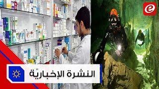 موجز الأخبار: تخفيض بأسعار الأدوية إلى 70 بالمئة واكتشاف أكبر كهف تحت الماء