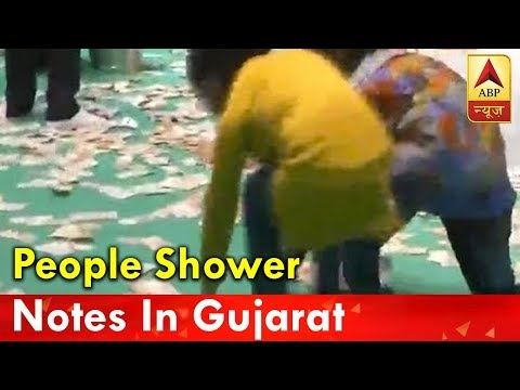 Gujarat: People Shower Notes During An Event On Guru Purnima In Gir Somnath | ABP News