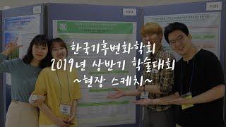 2019 상반기 학술대회 현장스케치
