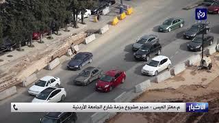 مشاريع مرورية تزيد حدة أزمة السير في العاصمة - (24-2-2019)