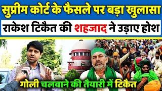 Supreme Court का फैसला आती ही Shehzad Poonawalla ने Rakesh Tikait पर किया बड़ा खुलासा