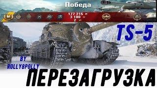 Ts-5 AndquotПерезагрузкаandquot