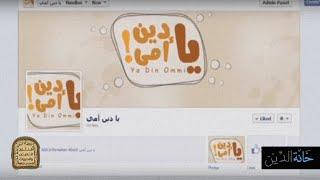 ''المبادرة المصرية'' تنشر فيلم ''خانة الدين'' حول حرية المعتقد في مصر