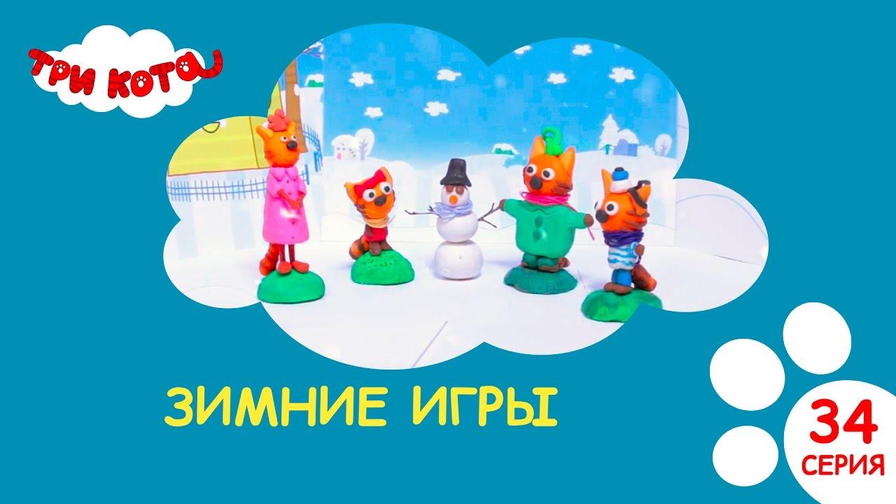 Три кота. Зимние игры | Выпуск №34