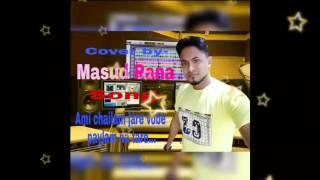 আমি চাইলাম যারে ভবে পাইলাম না তারে....Cover by-Masud Rana..