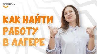 Как найти работу в лагере? | Видеокурс Вожатый XXI 🔸 Лайфхак от incamp.ru - участника АПЛ