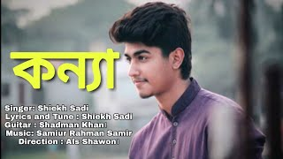 Download Video Konna (কন্যা) Shiekh Sadi New Bangla Song | LOLONA Singer Shiedi New Song 2018 | Shiekh Sadi MP3 3GP MP4
