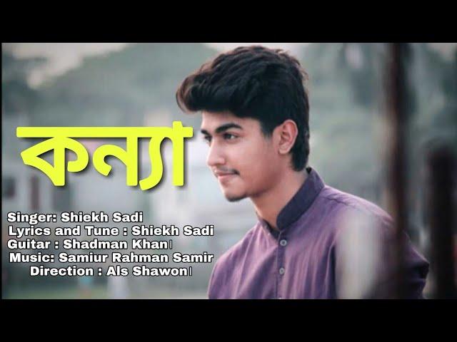 Konna (কন্যা) Shiekh Sadi New Bangla Song | LOLONA Singer Shiedi New Song 2018 | Shiekh Sadi