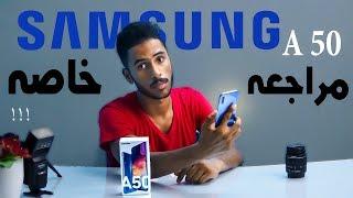 Samsung Galaxy A50 Review | مراجعه خاصه !!