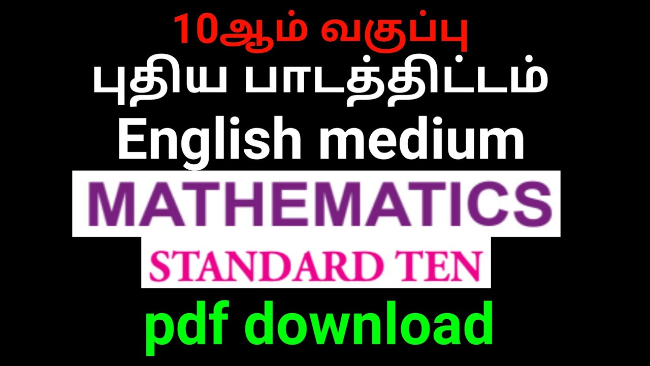 Sslc Text Book Tamilnadu