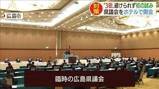 3密避けホテルで県議会 議場の外での議会開催は初(20/04/30)