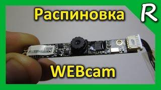Распиновка веб камеры ноутбука и распиновка USB. How to connect laptop webcam by USB?(Распиновка веб камеры ноутбука. Как подключить камеру от ноутбука через USB. Подключение через USB порт. Многи..., 2014-07-12T06:32:10.000Z)