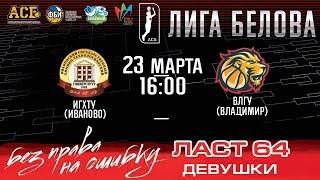 ИГХТУ (Иваново) - ВлГУ (Владимир), Лига Белова, ЛАСТ 64, 23.03.2018