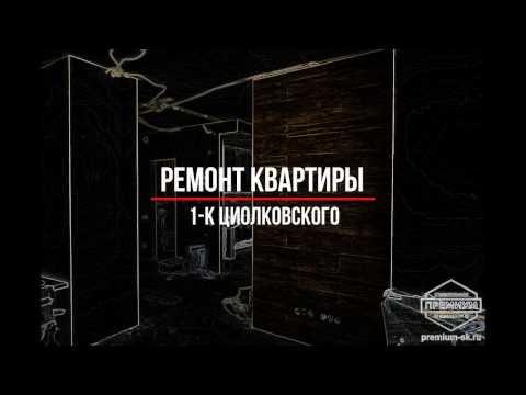 Ремонт однокомнатной квартиры, ул.Циолковского, Екатеринбург - СК ПРЕМИУМ