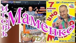 Игорь Маменко  Анекдот Секс на заправке