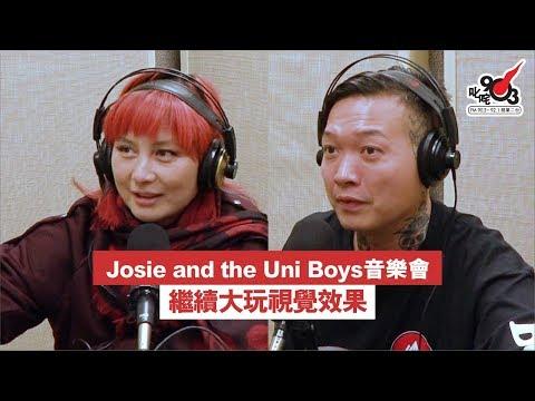 Josie and the Uni Boys音樂會 繼續大玩視覺效果