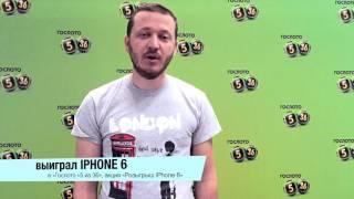 Степан Каморный - победитель акции лотереи «Гослото «5 из 36», тираж: 3568. Выигрыш iPhone 6.