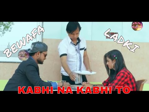 KABHI NA KABHI TO // कभी ना कभी तो // ( Story Base  ) Sad Nagpuri Song // Singer Shankar Braik