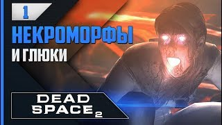 Прохождение Dead Space 2 - #1 ПСИХУШКА