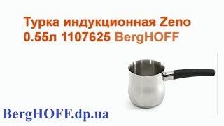 Турка индукционная 0,55л BergHOFF 1107625   Обзор от BergHOFF dp ua