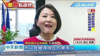 20190211中天新聞 蔡英文挨轟漠視罷工 藍酸:辣台妹不辣了?