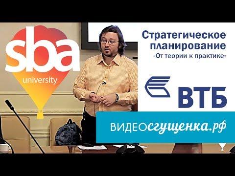Дмитрий Попов (ВТБ) - Стратегическое планирование