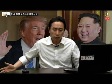 미국, 대북 독자제재 다시 시작ㆍ트럼프, 중국에 '미국산 더 많이 수입해!' [2019.03.21] 원용석의 옵에드 361