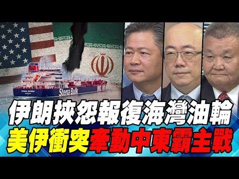伊朗挾怨報復海灣油輪 美伊衝突牽動中東霸主戰|寰宇全視界20190720-1