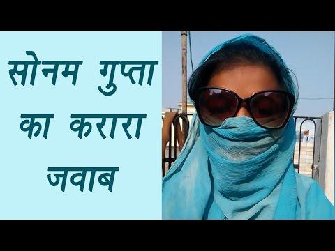 Sonam Gupta Bewafa Hai: Sonam replied to all in this VIDEO   वनइंडिया हिन्दी