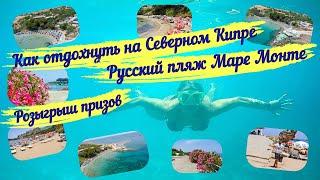 Как отдохнуть на Северном Кипре Пляжи Кипра Русский пляж Mare Monte Северныйкипр ТРСК Кирения