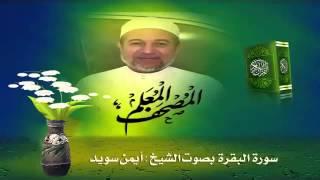 "Download Mp3 Sheikh Ayman Suwayd"" Sourate Al-baqara """