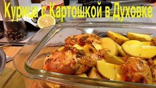 Курица с Картошкой в Духовке. Бедрышки, окорочка в лимонном маринаде. Греческий рецепт.