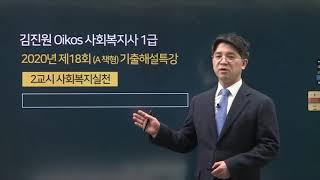 김진원 사회복지사1급 18회 기출해설_2교시 사회복지실…