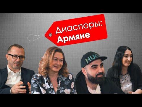 Диаспоры: АРМЯНЕ. Армяне сами о себе.