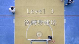 路德會協同中學-籃球教學(運球-後轉身運球)