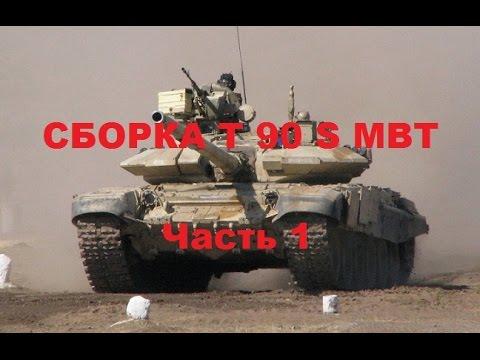 видео: Сборка модели танка Т90 s mbt