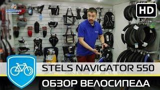 Обзор велосипеда Stels Navigator 550 2015 | 2016(Горный велосипед Stels Navigator 550 v 2015, это следующая модель после stels navigator 530. Его особенности https://goo.gl/hpfsJR и плюсы..., 2015-04-07T10:00:22.000Z)