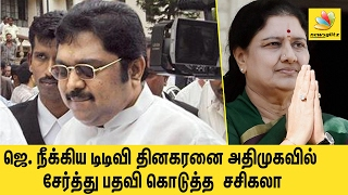TTV Dinakaran expelled by Jayalalitha is now readmitted to ADMK by Sasikala