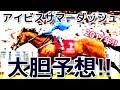 【競馬GIII】万馬券男がアイビスサマーダッシュを大胆予想!!