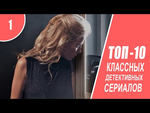 Русские интересные детективные сериалы