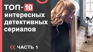 Топ-10 русских детективных сериалов. Часть 1