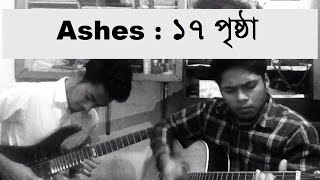 17 Prishtha - Ashes Cover (Full Song+Solo)