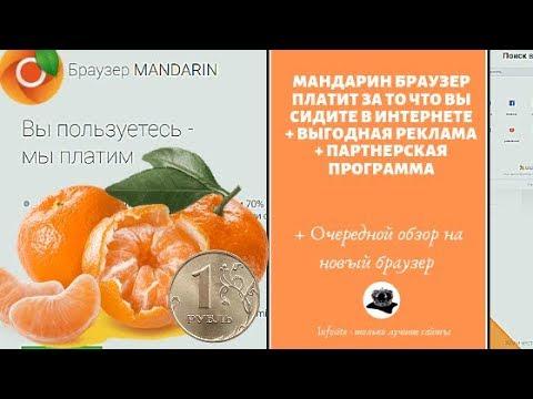 Браузер Mandarin платит от 1 рубля на вывод за пользование +Новинка приведи друга и получи 10 рублей