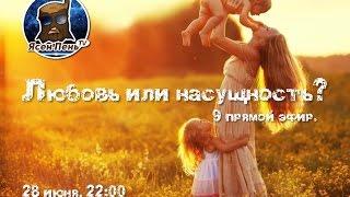 Любовь или насущность? Ясен-Пень TV 9