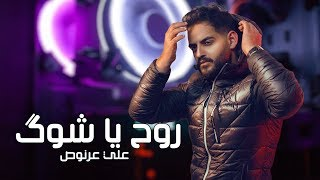 Ali 3arnoos - Rooh Ya Shouk (Official Audio) | علي عرنوص - روح يا شوك