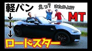 またメンバーに黙って新しい車を購入してしまいました。